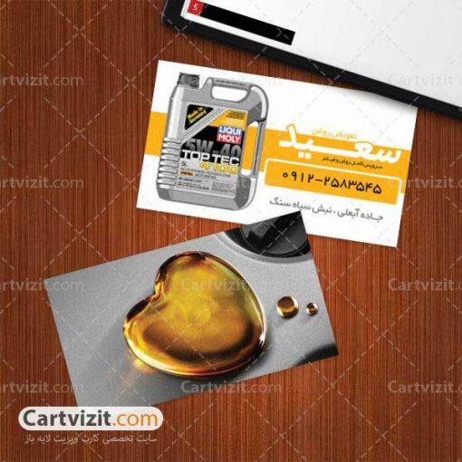 کارت ویزیت تعویض روغنی