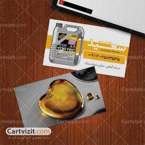 طرح لایه باز کارت ویزیت تعویض روغنی