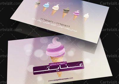 کارت-ویزیت-آبمیوه-و-بستنی-فروشی-لایه-باز-1