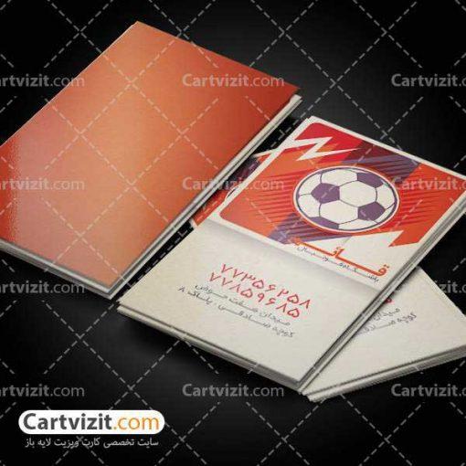 کارت ویزیت آموزشگاه فوتبال
