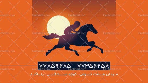 کارت ویزیت باشگاه اسب دوانی