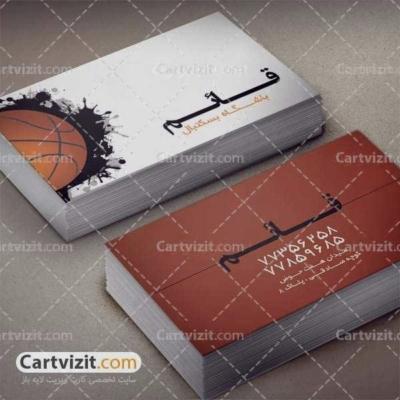 کارت ویزیت باشگاه بسکتبال