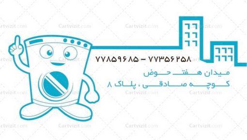 کارت ویزیت خشک شویی و اتوشویی