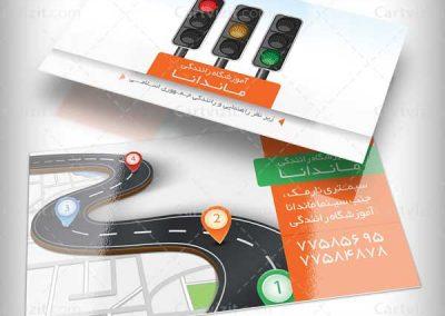 کارت-ویزیت-فارسی-آموزشگاه-تعلیم-رانندگی-2