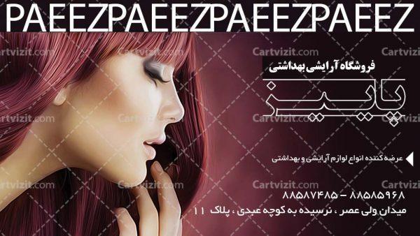 کارت ویزیت آرایشی بهداشتی