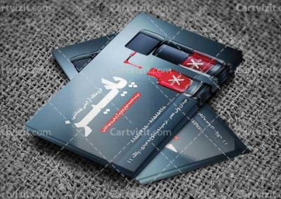 کارت-ویزیت-فروشگاه-لوازم-بهداشتی-1