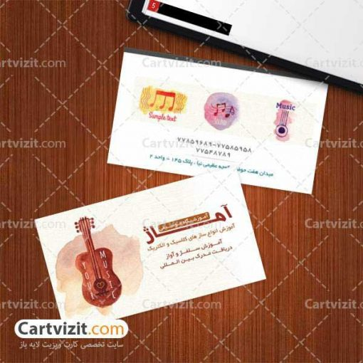 کارت ویزیت آموزشگاه موسیقی