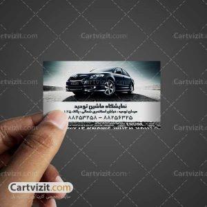کارت ویزیت نمایشگاه ماشین