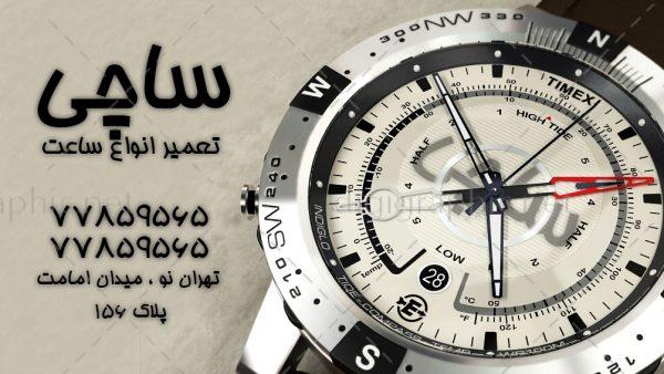 کارت ویزیت فروشگاه ساعت فروشی