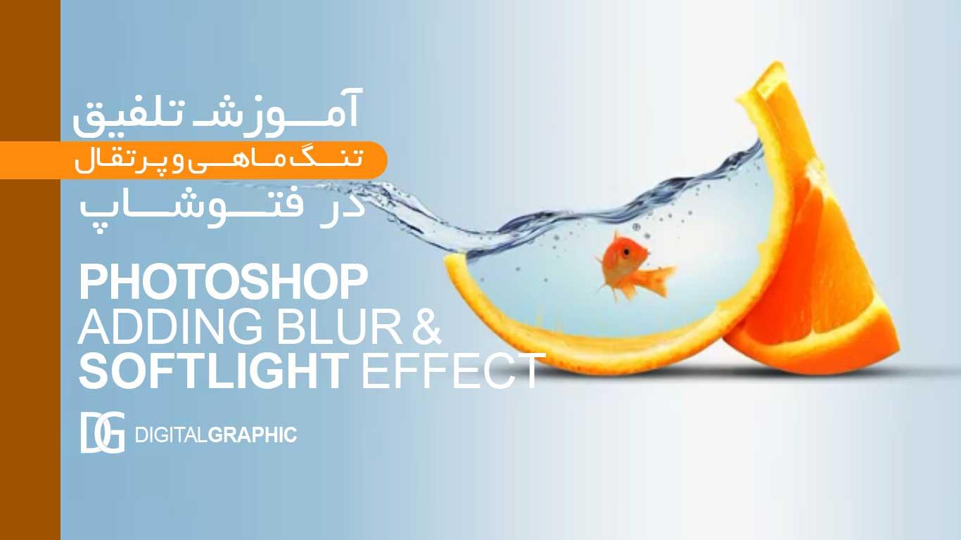 تلفیق تنگ ماهی و پرتقال