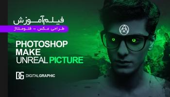 ۱۱۵- آموزش طراحی عکس در فتوشاپ