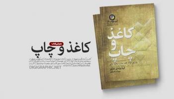 معرفی کتاب کاغذ و چاپ