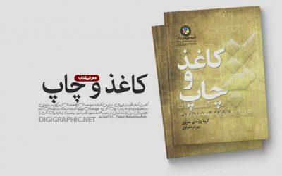 معرفی کتاب | کاغذ و چاپ