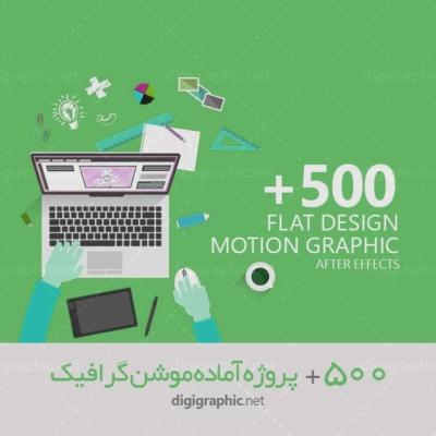 +500 پروژه آماده موشن گرافیک