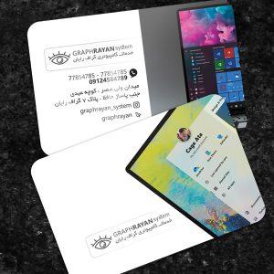 کارت ویزیت فروش و تعمیرات کامپیوتر