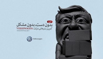 کمپین تبلیغاتی شرکت volkswagen