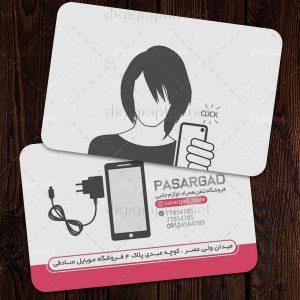 کارت ویزیت موبایل و لوازم