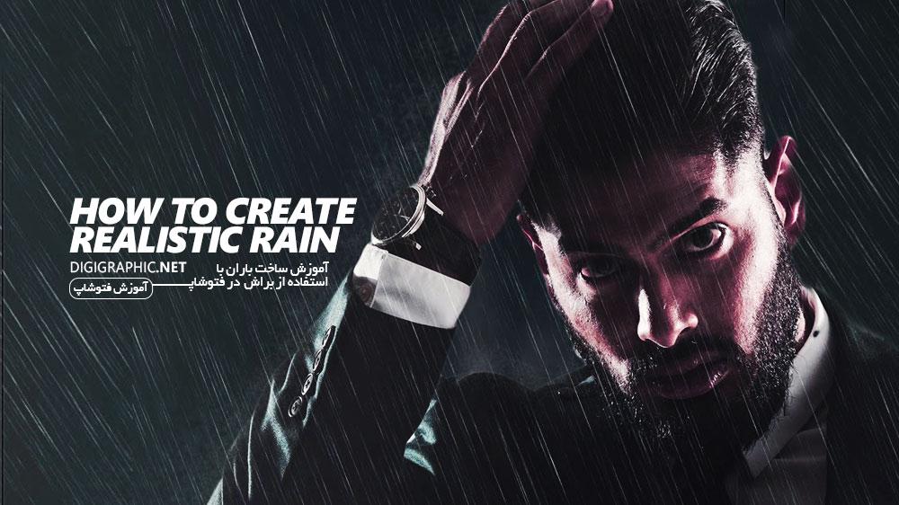 آموزش ساخت باران در فتوشاپ