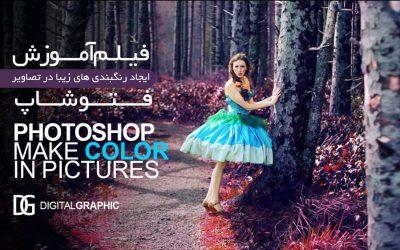 آموزش رنگبندی تصاویر در فتوشاپ
