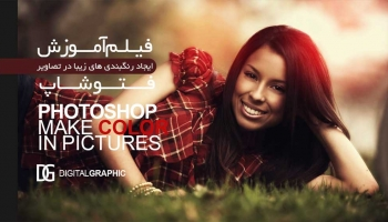 ۱۱۸- آموزش رنگبندی عکس در فتوشاپ