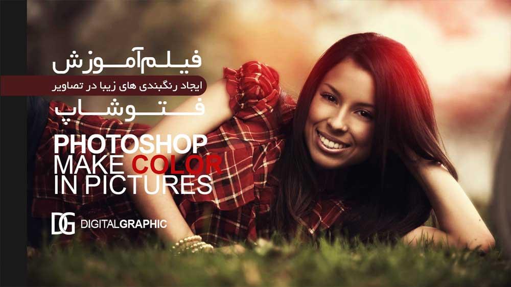 118- آموزش رنگبندی عکس در فتوشاپ