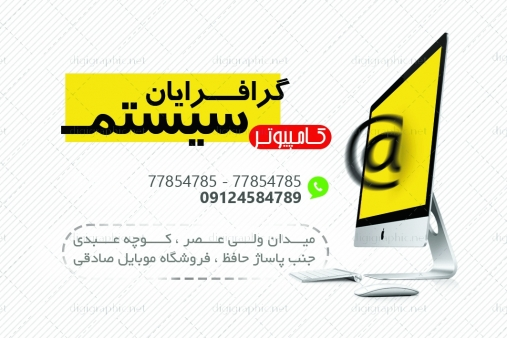 کارت ویزیت اینترنت و کامپیوتر
