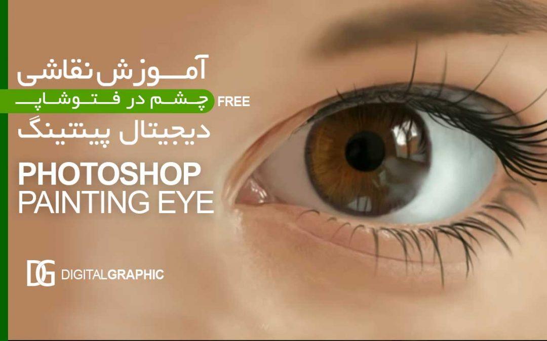 ۱۰- فیلم نقاشی چشم در فتوشاپ – دیجیتال پینتینگ