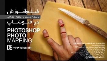 ۲۶- آموزش بریدن دست با مونتاژ تصاویر