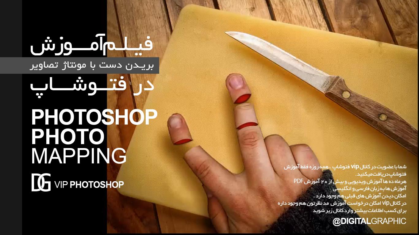 بریدن دست با مونتاژ تصاویر در فتوشاپ