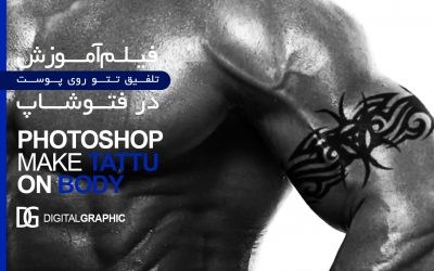 ۱۳- آموزش طراحی تتو روی بدن در فتوشاپ