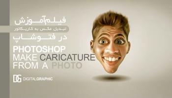 ۱۵ – آموزش تبدیل عکس به کاریکاتور در فتوشاپ
