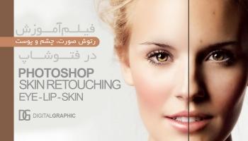 ۳۸- آموزش روتوش صورت ، چشم و پوست