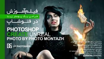 ۴۱- آموزش طراحی عکس در فتوشاپ – فتومونتاژ