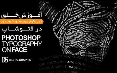 ۱۸- آموزش تایپوگرافی روی صورت و بدن