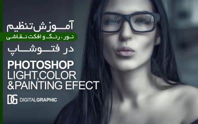 ۳۵- آموزش تنظیم نور عکس در فتوشاپ