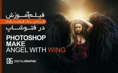 ۳۹- آموزش طراحی یک فرشته بالدار در فتوشاپ