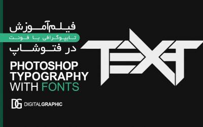 ۴۲- آموزش تایپوگرافی با فونت در فتوشاپ