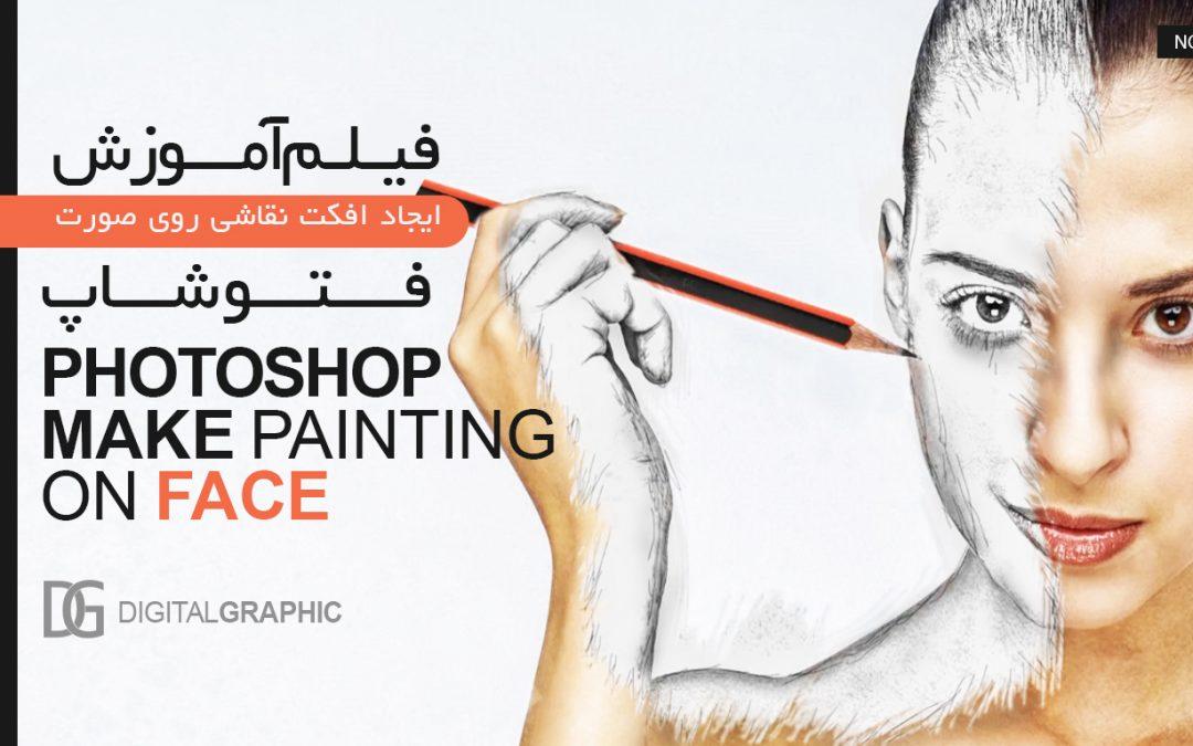 ۴۳- آموزش افکت نقاشی روی صورت در فتوشاپ