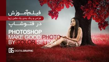 ۵۳- آموزش طراحی و رنگبندی عکس در فتوشاپ