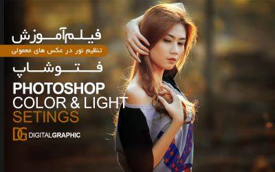 ۶۱- آموزش تنظیم نور در عکس های معمولی