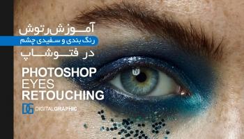 ۷۲- آموزش روتوش سفیدی چشم در فتوشاپ