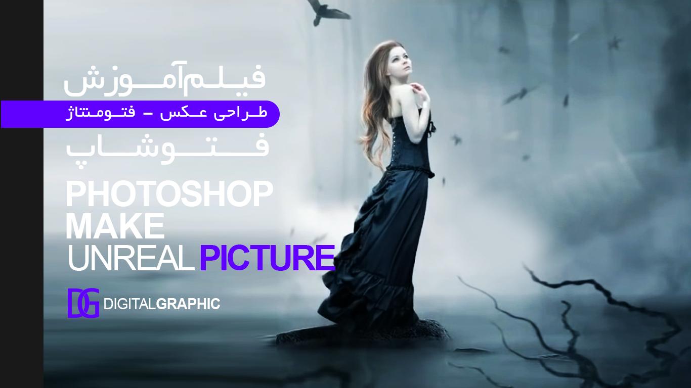 طراحی عکس , فتومنتاژ