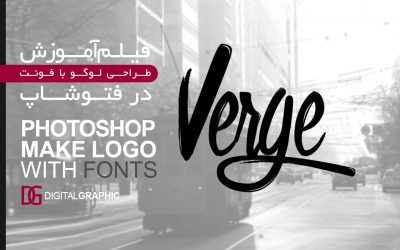 ۷۵- آموزش طراحی لوگو با فونت در فتوشاپ
