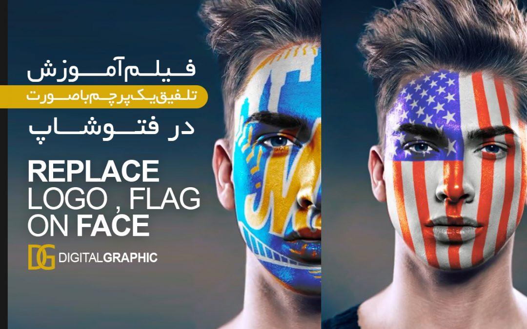 ۷۷- آموزش تلفیق پرچم با صورت در فتوشاپ