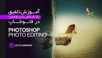 ۸۰- آموزش تلفیق تصاویر در فتوشاپ