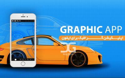 اپلیکیشن گرافیک برای ایفون
