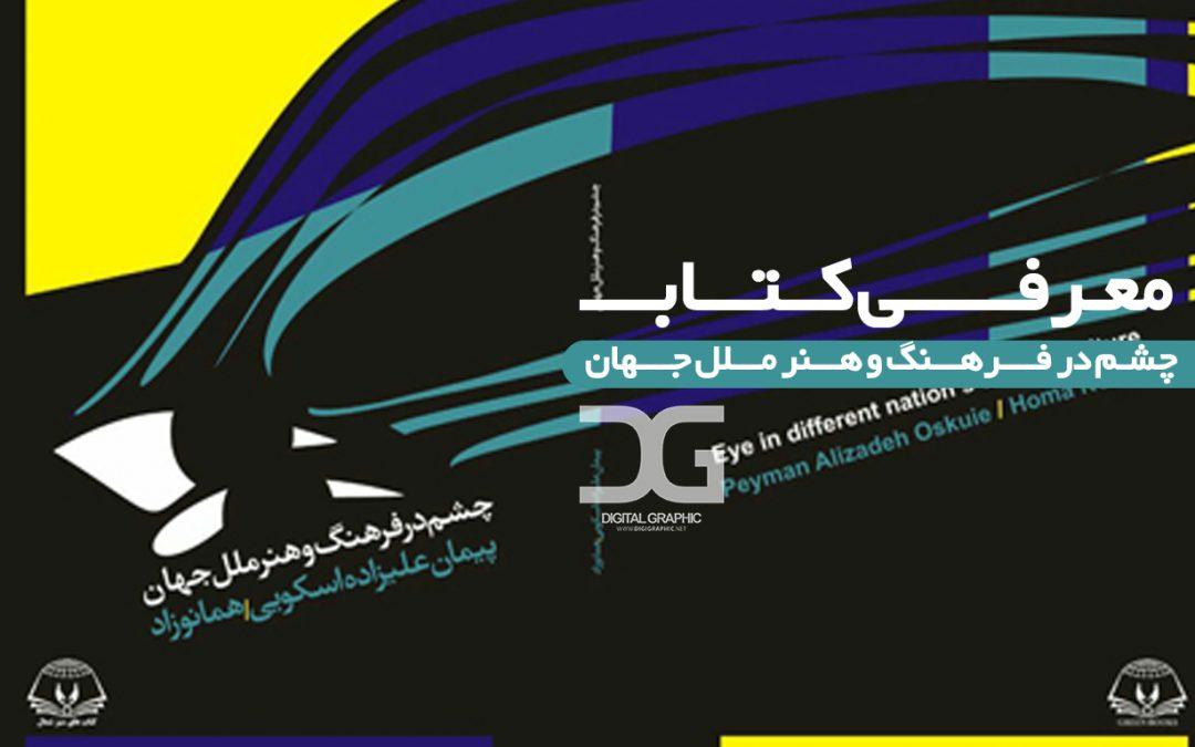 معرفی کتاب چشم در فرهنگ و هنر ملل جهان