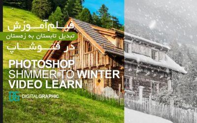 ۸۴- آموزش تبدیل تابستان به زمستان در فتوشاپ