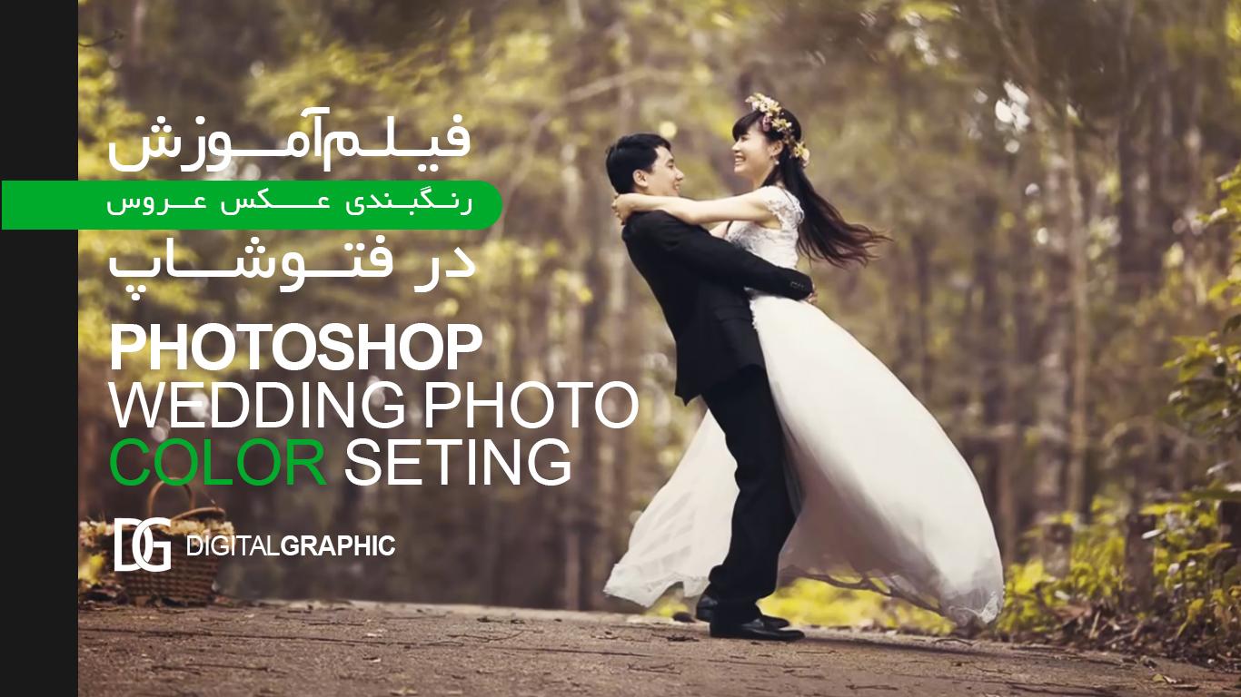 رنگبندی عکس عروسی در فتوشاپ