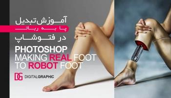 ۹۴- آموزش تبدیل پا به ربات در فتوشاپ
